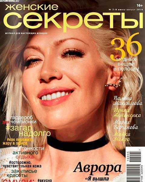 Аврора, журнал Женские секреты №7-8 2016