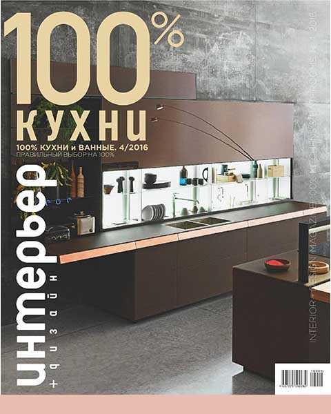 Журнал 100% кухни и ванные №4 (2016)