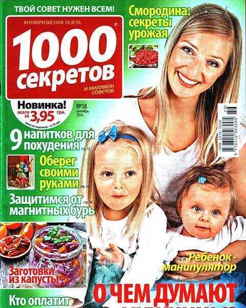 Журнал 1000 секретов №18 (2016)