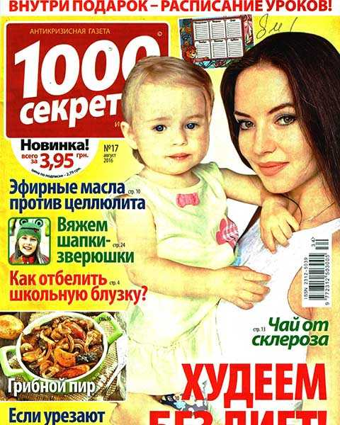 Журнал 1000 секретов №17 (2016)