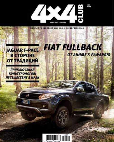 Журнал 4x4 Club №9 2016