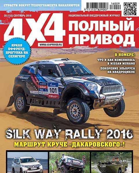 Журнал Полный привод 4х4 №9 2016