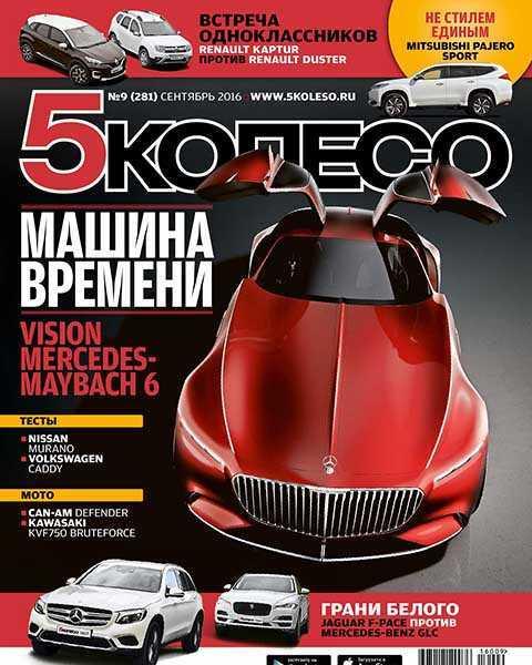 Журнал 5 колесо №9 2016