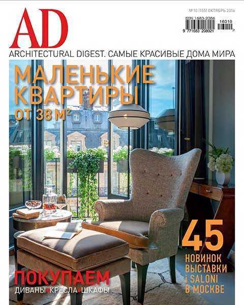 AD №10 (2016)