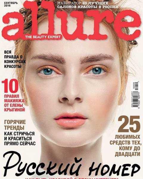 Журнал Allure №9 2016