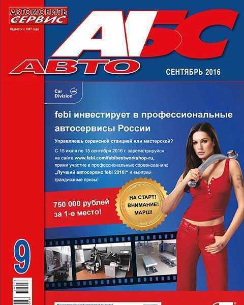 Журнал АБС авто №9 2016