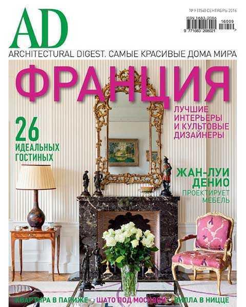 Журнал Architecturаl Digest №9 2016