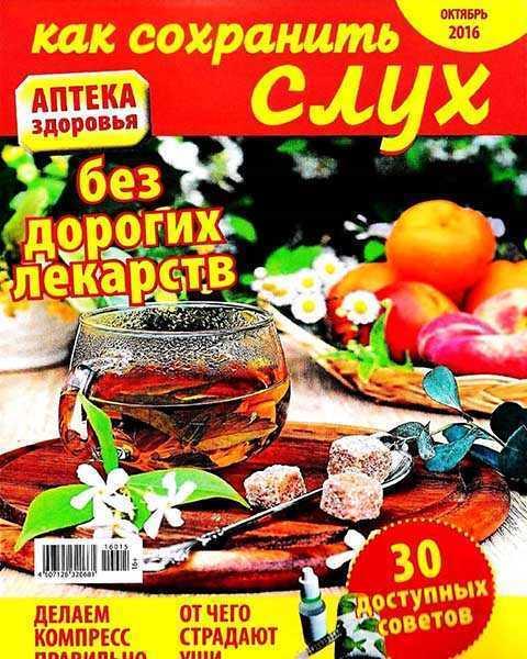 Журнал Аптека здоровья №15 (2016)