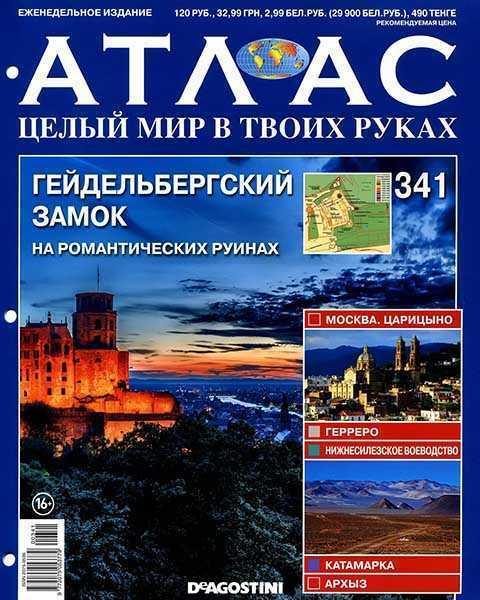 Журнал Атлас. Целый мир в твоих руках №341 (2016)
