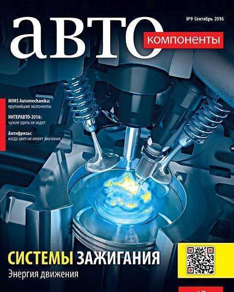 Журнал Авто компоненты №9 2016