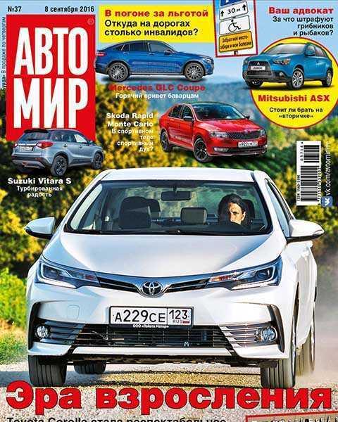Журнал Автомир №37 (2016)