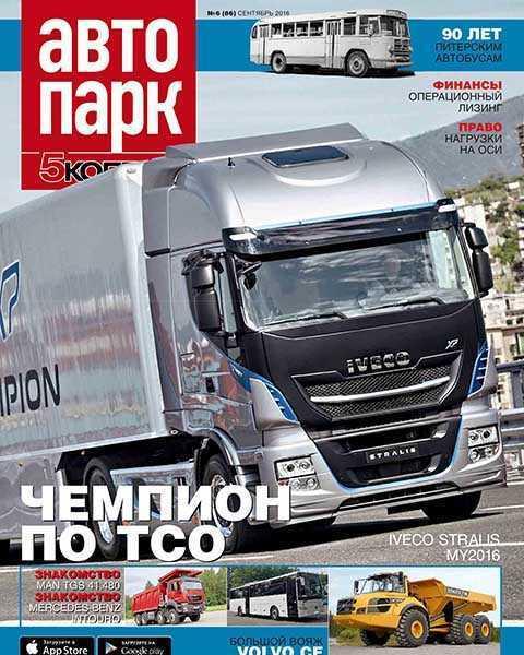 Журнал Автопарк №6 (2016)