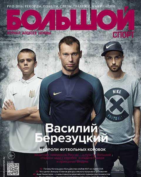 Василий Березуцкий, Журнал Большой спорт №9 2016