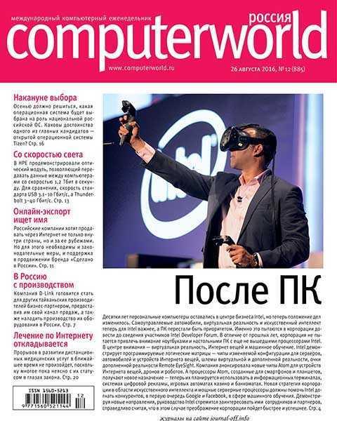 Журнал Computerworld №4 (2016)