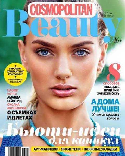 Бриджи Хейнен, журнал Cosmopolitan Beauty №2 2016