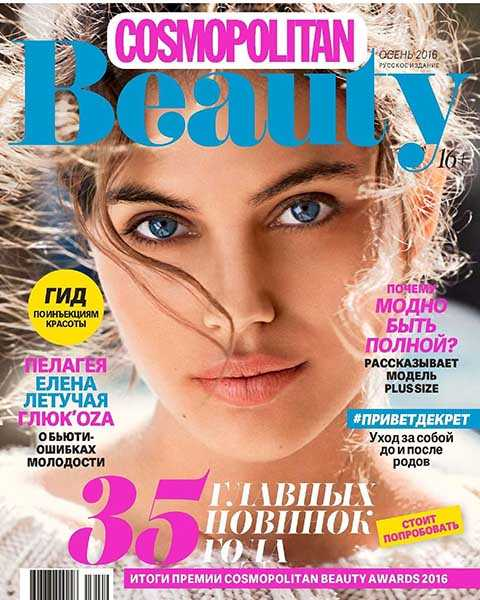 Шломит Малка, Журнал Cosmopolitan Beauty №3 2016