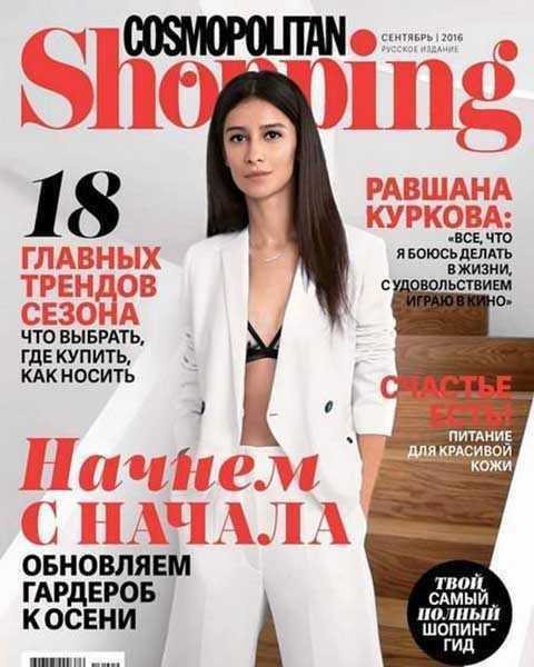 Равшана Куркова, Журнал Cosmopolitan Shopping №9 2016