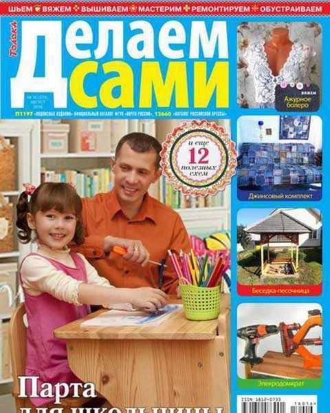 Журнал Делаем сами №16 (2016) Толока
