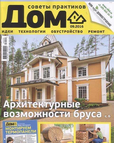 Журнал Дом №9 сентябрь 2016