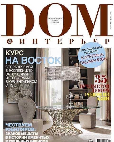 Журнал Дом & Интерьер №9 2016