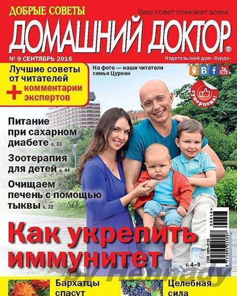 Журнал Домашний доктор №9 2016