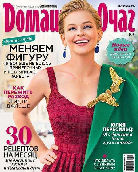 Юлия Пересильд, Журнал Домашний очаг №10 2016