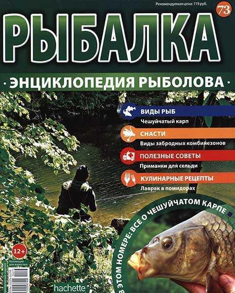 Журнал Энциклопедия рыболова №73 (2016)
