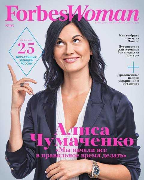 Алиса Чумаченко, Forbes Woman №9 2016