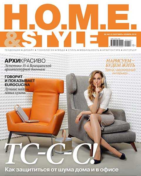 Журнал HOME and STYLE №4 2016