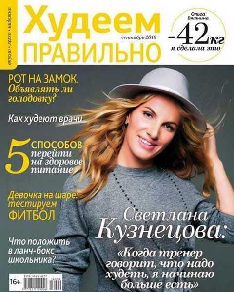Светлана Кузнецова, Худеем правильно №9 2016