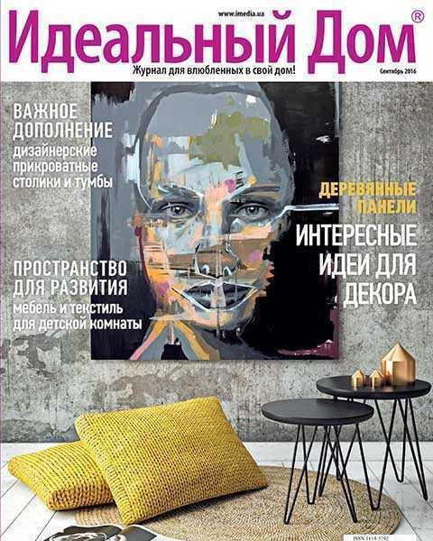 Журнал Идеальный дом №9 2016