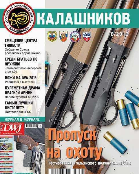 Журнал Калашников №8 2016