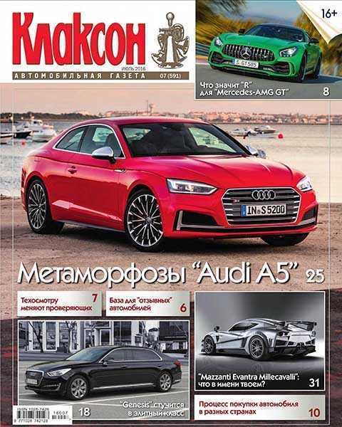 Audi A5, журнал Клаксон №7 2016