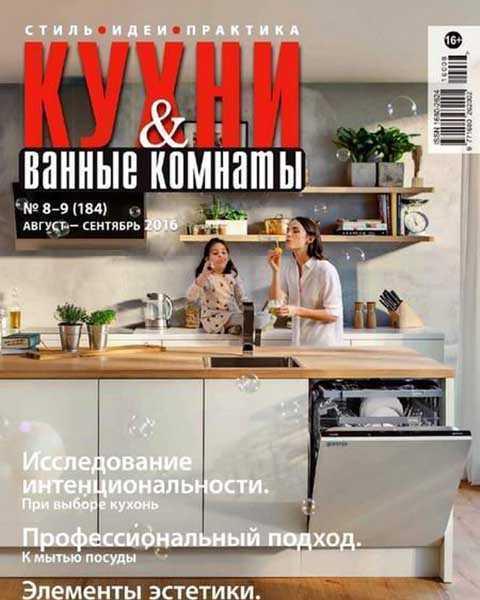 Кухни и Ванные комнаты №8-9 2016