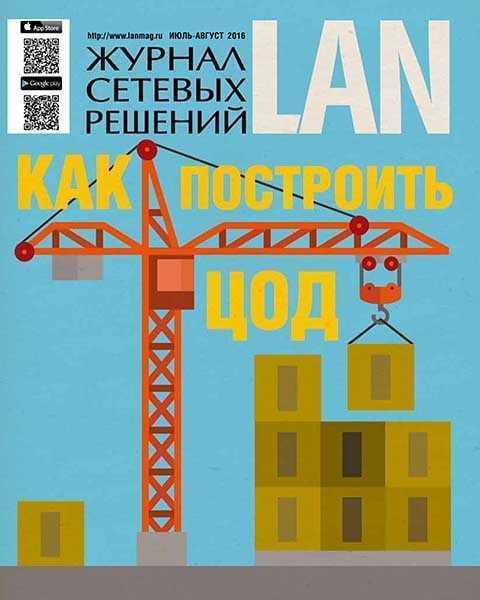 Журнал сетевых решений LAN №7-8 2016