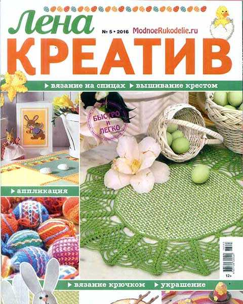 Журнал Лена Креатив №5 (2016)