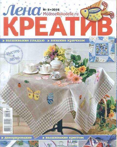 Журнал Лена Креатив №8 (2016)