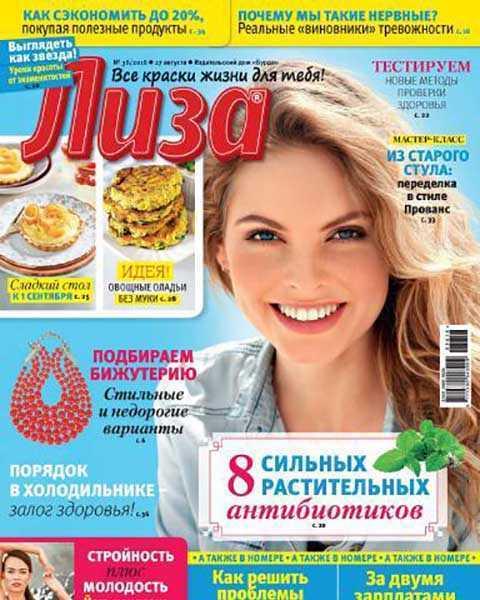 Журнал Лиза №36 (2016)