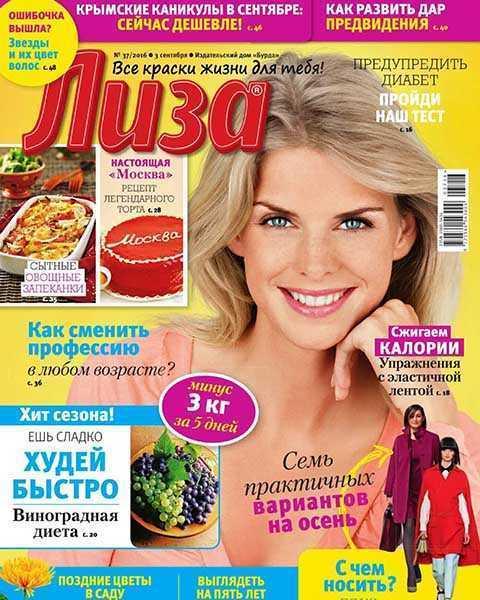 Журнал Лиза №37 (2016)