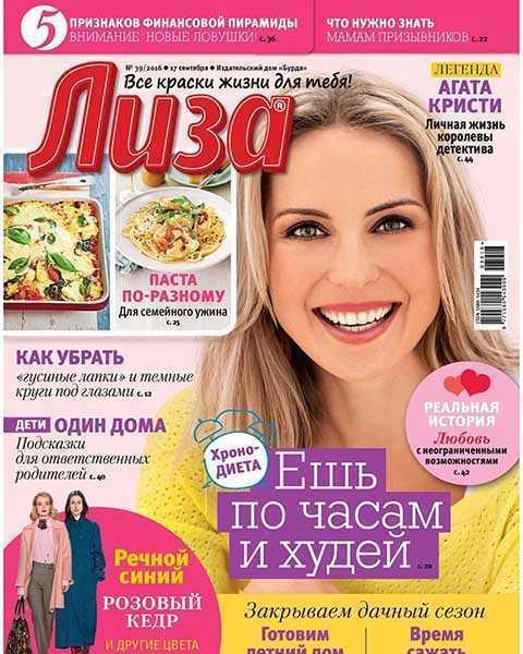 Журнал Лиза №39 (2016)