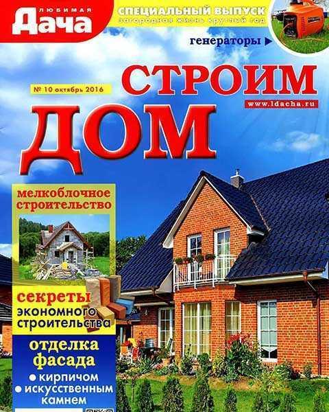 Журнал Любимая дача №10 2016 СВ