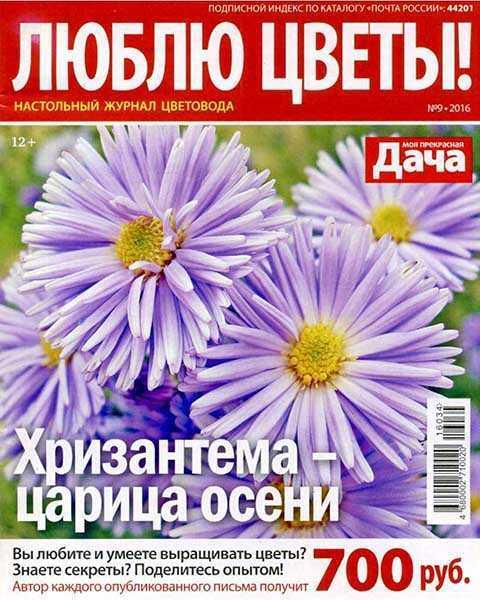 Журнал Люблю цветы №9 (2016)