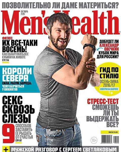 Александр Овечкин, Журнал Men's Health №10 2016