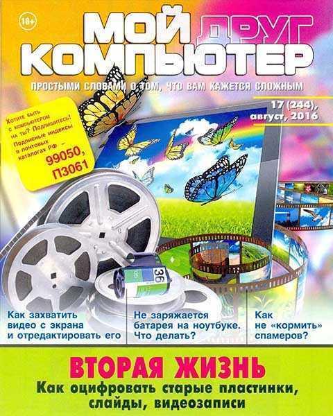 Журнал Мой друг компьютер №17 (2016)