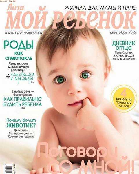 Журнал Мой ребенок №9 2016