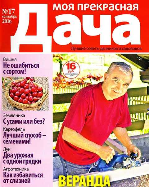 Журнал Моя прекрасная дача №17 (2016)
