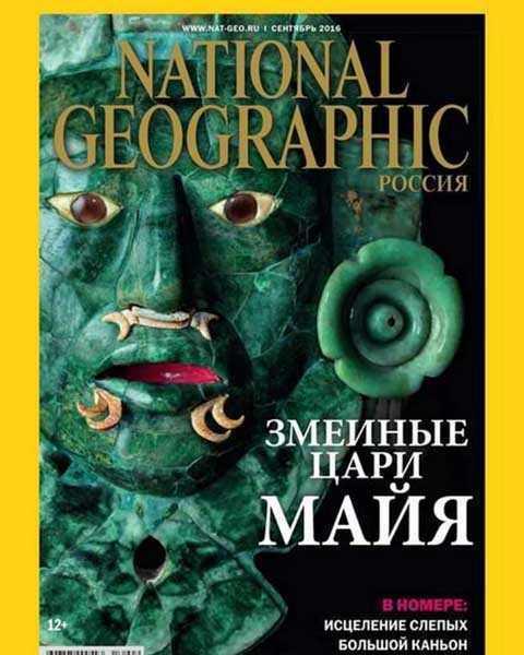Журнал National Geographic №9 2016