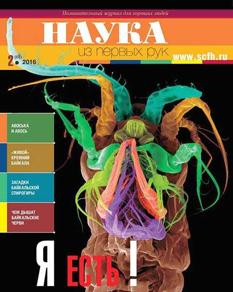 Журнал Наука из первых рук №2 (2016)