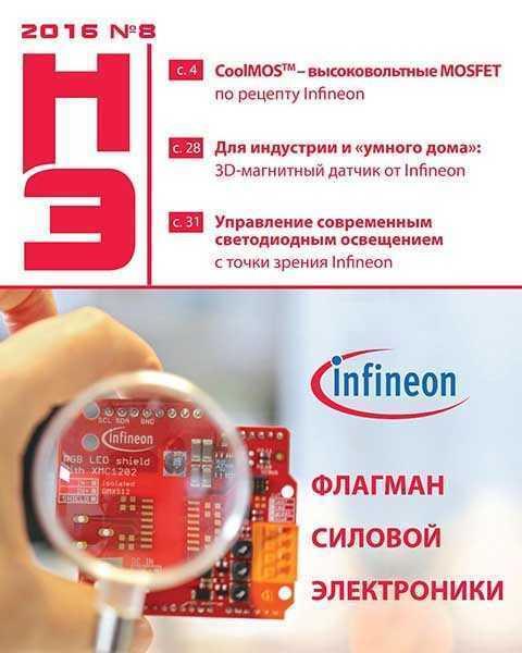 Журнал Новости электроники №8 2016