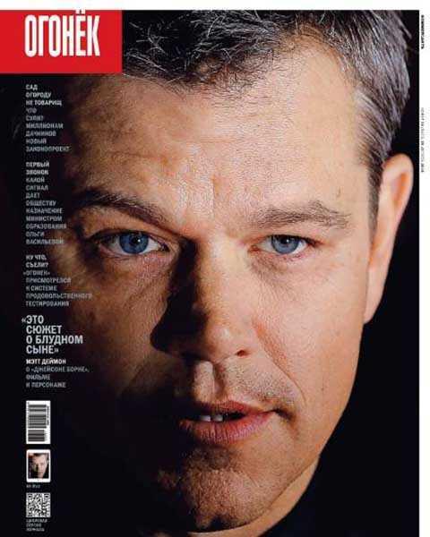 Журнал Огонёк №34 (2016)